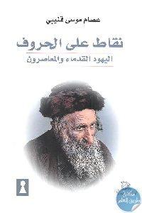 1183 200x300 - تحميل كتاب نقاط على الحروف : موطن اليهود القدماء والمعاصرون pdf لـ عصام موسى قنيبي