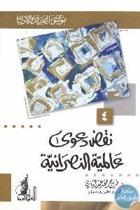 1185 200x300 - تحميل كتاب نقض دعوى عالمية النصرانية pdf لـ د. فرج الله عبد الباري