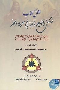1186 - تحميل كتاب نقض كتاب تثليث الوحدانية في معرفة الله pdf لـ د. أبو العباس أحمد القرطبي