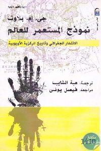 1187 200x300 - تحميل كتاب نموذج المستعمر للعالم (جزئين) pdf لـ جي .إم. بلاوت