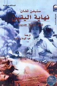 1188 - تحميل كتاب نهاية اليقين : نحو دولية جديدة pdf لـ ستيفن تشان