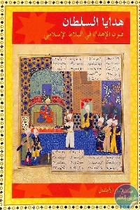 1193 - تحميل كتاب هدايا السلطان : فنون الإهداء في البلاط الإسلامي pdf