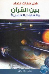 1195 200x300 - تحميل كتاب هل هناك تضاد بين القرآن والعلوم العصرية pdf لـ د. ذاكر نايك