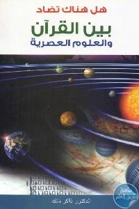 1195 - تحميل كتاب هل هناك تضاد بين القرآن والعلوم العصرية pdf لـ د. ذاكر نايك