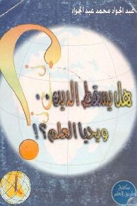 1196 - تحميل كتاب هل يسقط الدين ويحيا العلم ؟ pdf لـ عبد الجواد محمد عبد الجواد