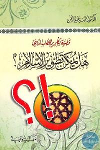1197 - تحميل كتاب هل يمكن تطوير الإسلام ؟ : قضية تطوير الخطاب الدينيpdf لـ د. أحمد عبد الرحمن