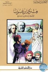 1199 - تحميل كتاب هنري برغسون : فيلسوف المذهب المادي pdf لـ الشيخ كامل عويضة