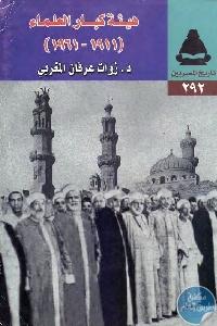 1200 - تحميل كتاب هيئة كبار العلماء (1911-1961) pdf لـ د. زوات عرفان المغربي