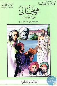1201 200x300 - تحميل كتاب هيجل : دراسة وتحليل في الفلسفة المعاصرة pdf لـ الشيخ كامل عويضة