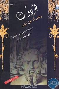 1202 - تحميل كتاب هيردوت يتحدث عن مصر pdf لـ هيردوت