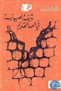 1203 - تحميل كتاب وثيقة الصهيونية في العهد القديم pdf لـ د. جورجي كنعان