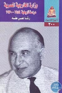 1206 - تحميل كتاب وزارة الخارجية المصرية : دراسة تاريخية (1954-1970) pdf لـ رشا علي طه