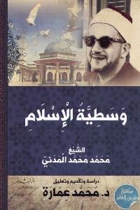 1207 - تحميل كتاب وسطية الإسلام pdf لـ محمد محمد المدني