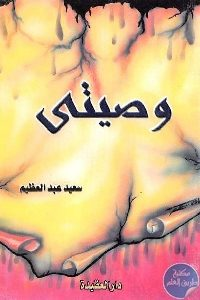 1208 200x300 - تحميل كتاب وصيتي pdf لـ سعد عبد العظيم