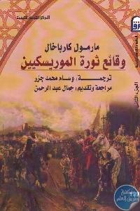 1209 - تحميل كتاب وقائع ثورة الموريسكيين (جزئين) pdf لـ مارمول كاربخال