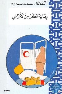 1210 - تحميل كتاب وقاية الطفل من الأمراض pdf لـ د. سناء عبد الله أبو زيد