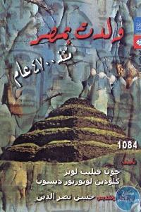 1212 - تحميل كتاب ولدت بمصر منذ 4700 عام pdf لـ جون فيليب لوير و كلودين ديسون