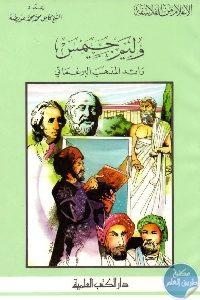 1213 200x300 - تحميل كتاب وليم جيمس : رائد المذهب البرغماتي pdf لـ الشيخ كامل عويضة