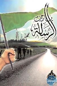 1215 - تحميل كتاب يا صاحب الرسالة pdf لـ د. خالد أبو شادي