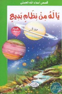 1216 200x300 - تحميل كتاب ياله من نظام بديع - قصص pdf لـ صفا أنس