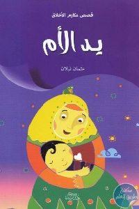 1217 200x300 - تحميل كتاب يد الأم - قصص pdf لـ عثمان قبلان