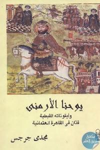 1219 - تحميل كتاب يوحنا الأرمني وأيقوناته القبطية pdf لـ مجدي جرجس