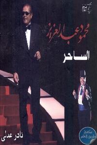 983 - تحميل كتاب محمود عبد العزيز : الساحر pdf لـ نادر عدلي