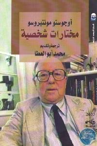985 - تحميل كتاب مختارات شخصية pdf لـ أوجوستو مونتيروسو