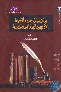 986 - تحميل كتاب مختارات القصة الأذربيجانية المعاصرة pdf