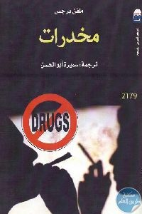 988 200x300 - تحميل كتاب مخدرات pdf لـ ملفن برجس