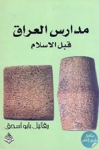 989 200x300 - تحميل كتاب مدارس العراق قبل الإسلام pdf لـ رفائيل بابو اسحق