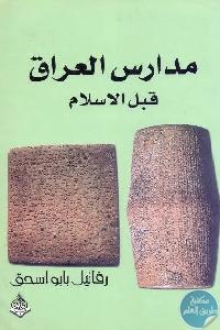 989 - تحميل كتاب مدارس العراق قبل الإسلام pdf لـ رفائيل بابو اسحق