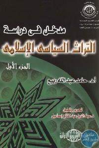993 - تحميل كتاب مدخل في دراسة التراث السياسي الإسلامي - ج.1 pdf لـ د. حامد عبد الله ربيع