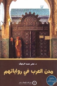 996 - تحميل كتاب مدن العرب في رواياتهم pdf لـ د. علي عبد الرءوف