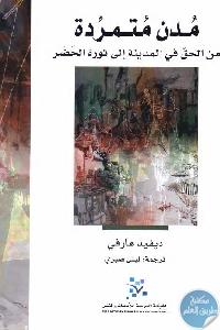 997 - تحميل كتاب مدن متمردة : من الحق في المدينة إلى ثورة الحضر pdf لـ ديفيد هارفي