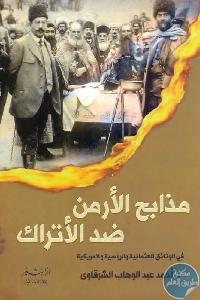 999 - تحميل كتاب مذابح الأرمن ضد الأتراك pdf لـ د. أحمد عبد الوهاب الشرقاوي