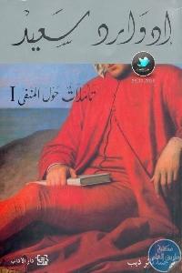 0000 1 - كتاب تأملات حول المنفى 1 لـ إدوارد سعيد
