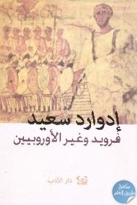 0001 1 - كتاب فرويد وغير الأوروبيين لـ إدوارد سعيد