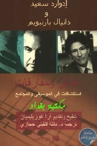 0002 1 - كتاب نظائر ومفارقات : استكشافات في الموسيقى والمجتمع لـ إدوارد سعيد ودانيال بارنبويم