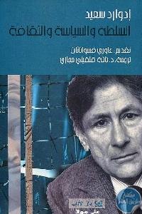 012452 1 - كتاب السلطة والسياسة والثقافة لـ إدوارد سعيد