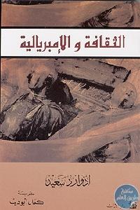 09f2d6bc dc54 431b b57e dfa2d430797a - تحميل كتاب الثقافة والإمبريالية Pdf لـ إدوارد سعيد