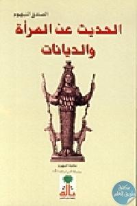 162116c7 ae2c 467a b17b 0f292932c0e3 - تحميل كتاب الحديث عن المرأة والديانات pdf لـ الصادق النيهوم