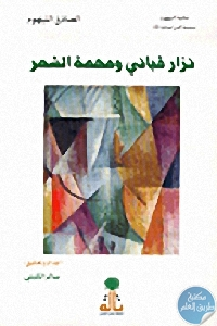 20b24992 2658 4bc8 a6c2 feaf77033474 - تحميل كتاب نزار قباني ومهمة الشعر pdf لـ الصادق النيهوم