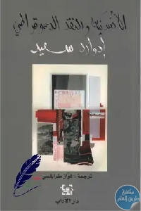 4ccade37d022e5da66cf93e955d59153.png - كتاب الأنسنية والنقد الديموقراطي لـ إدوارد سعيد