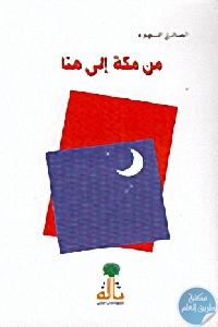 640b4225 d834 4e9b 9826 9a1c087bee13 - تحميل كتاب من مكة إلى هنا pdf لـ الصادق النيهوم
