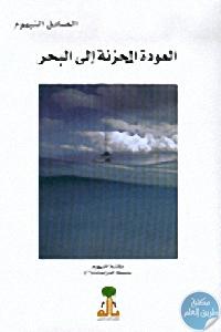 9469f93d 7ed8 4d28 86bb cea0f7132ea3 - تحميل كتاب العودة المحزنة إلى البحر pdf لـ الصادق النيهوم