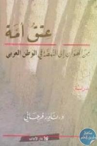 be0c53a1 401e 4b73 a954 a06075f2ccf6 - تحميل كتاب عتق أمة : من الهوان إلى النهضة في الوطن العربي Pdf لـ د. نادر فرجاني