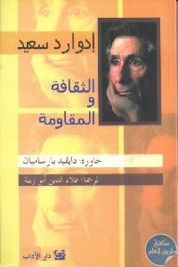 c965edce 9f2e 4094 a8ac 2a28b00cc09a - تحميل كتاب الثقافة والمقاومة Pdf لـ إدوارد سعيد