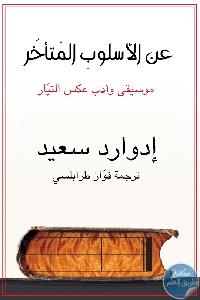 caeb7d92 756a 4d68 82f3 dc8b014da507 - تحميل كتاب عن الأسلوب المتأخر : موسيقى وأدب عكس التيار Pdf لـ إدوارد سعيد