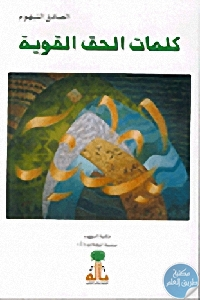 eb65b6a3 7752 4682 ae6a d55f683ca29e - تحميل كتاب كلمات الحق القوية pdf لـ الصادق النيهوم